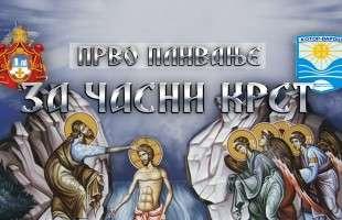 За Часни крст пливаће 16 одважних Которварошана